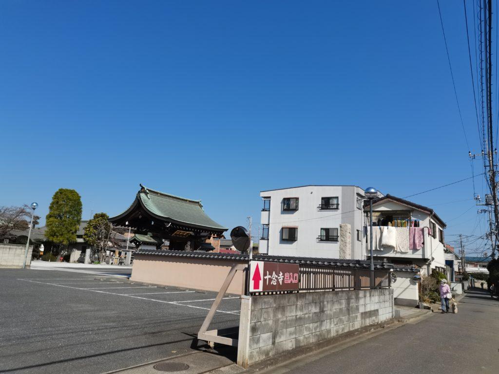 お寺の隣がヒロ整体院があるアパート